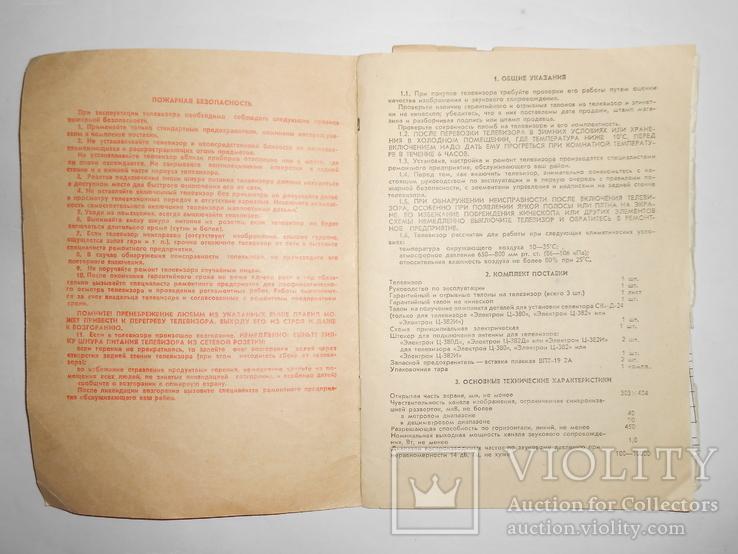 Документ Телевизор Электрон 1988 год, фото №3