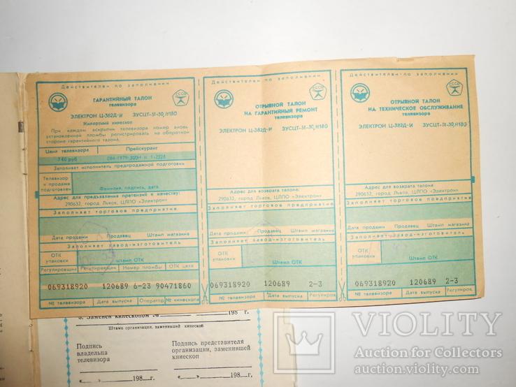 Документ Телевизор Электрон 1988 год, фото №5