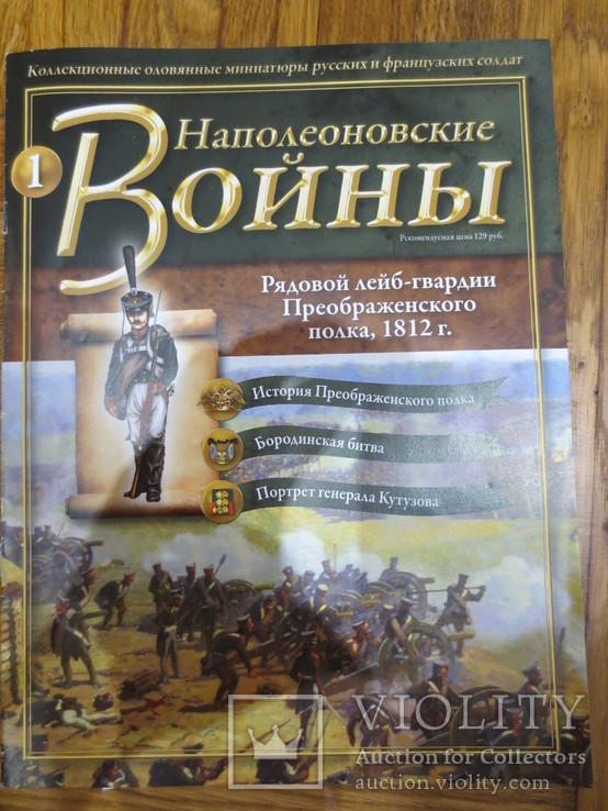 """Журналы к солдатикам """"Наполеоновские войны"""", фото №2"""