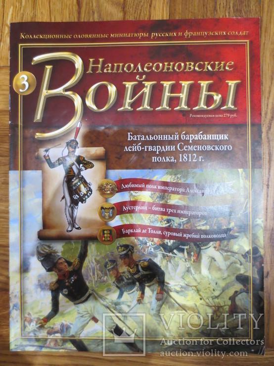 """Журналы к солдатикам """"Наполеоновские войны"""", фото №4"""