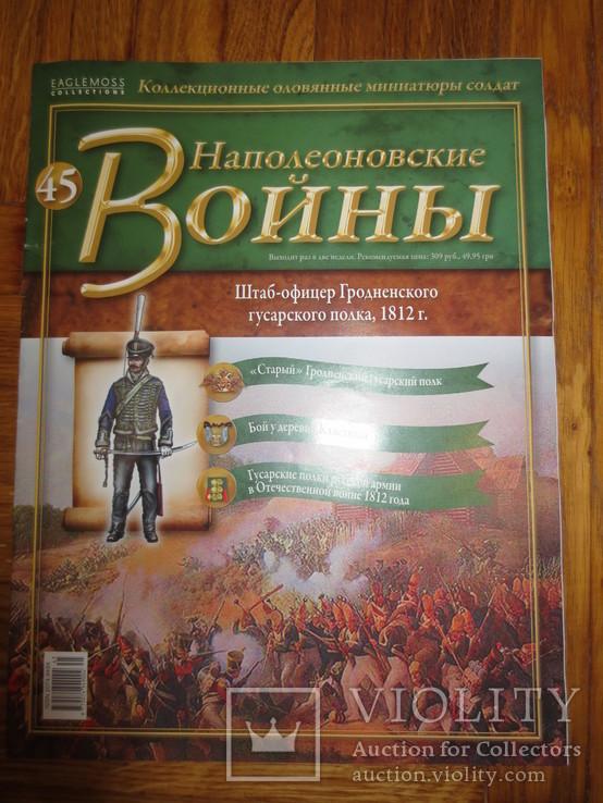 """Журналы к солдатикам """"Наполеоновские войны"""", фото №8"""