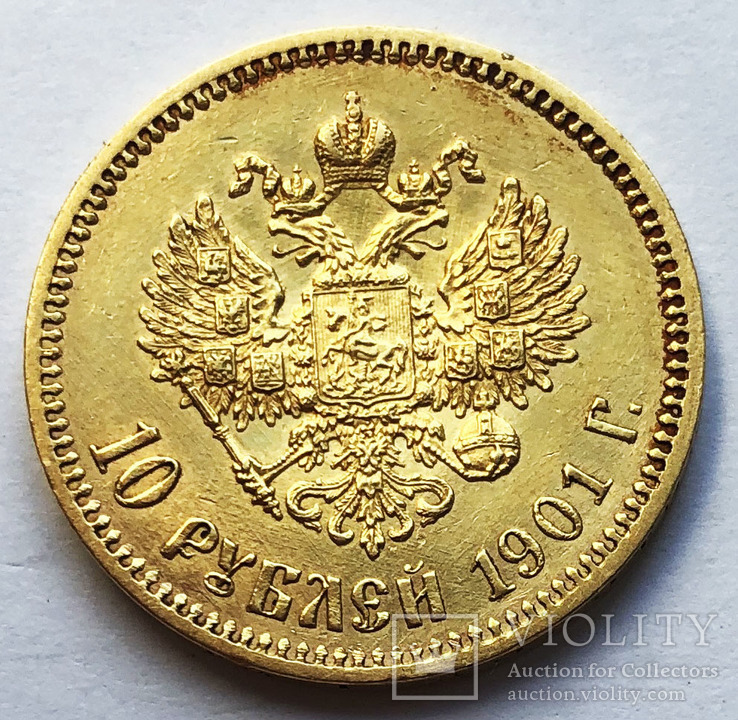 10 рублей 1901 (АР). aUNC.