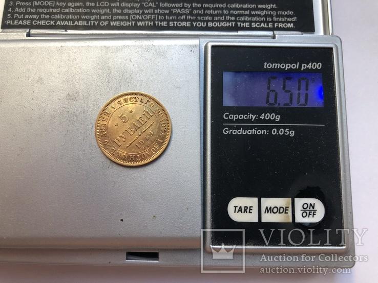 5 рублей 1849 года. aUNC., фото №5