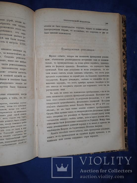 1872 История человеческой культуры, фото №5