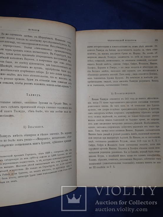 1872 История человеческой культуры, фото №9