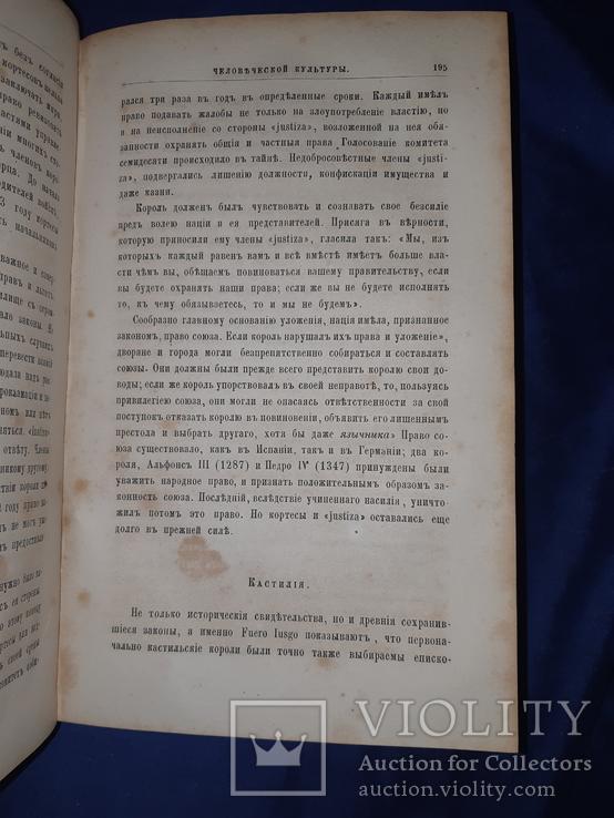 1872 История человеческой культуры, фото №10