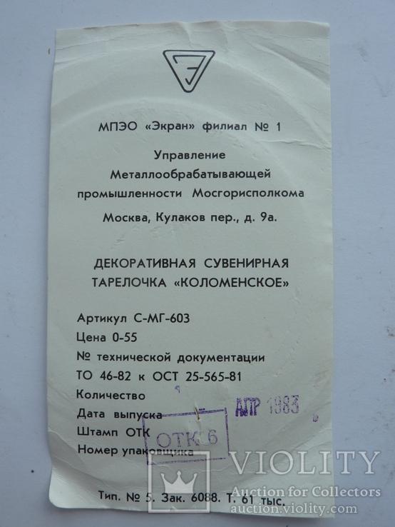 Декоративная настенная тарелка. Новая. СССР. Коломенское., фото №5