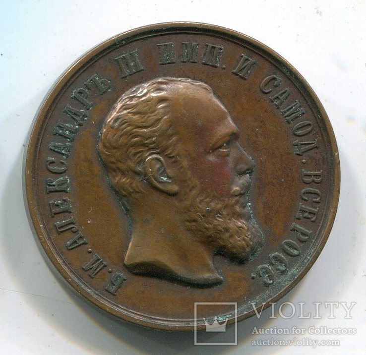 Медаль «За достоинство». М.П.Академия К.Н. Александр III., фото №2