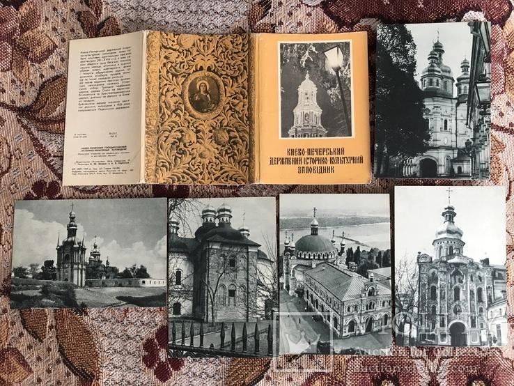Набор открыток Києво-Печерський заповідник, фото №2