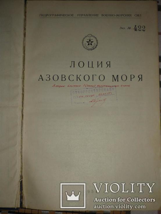 Лоция Азовского моря 1954г. С минного тральщика., фото №3