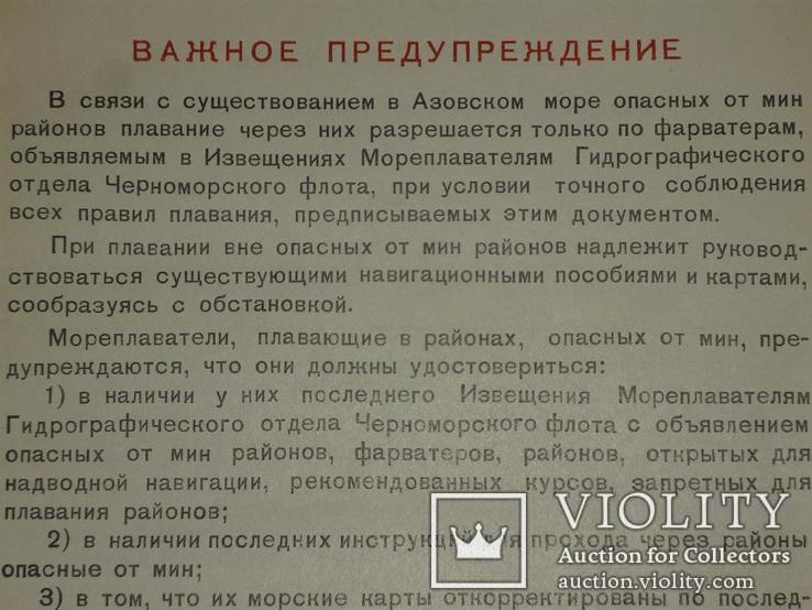 Лоция Азовского моря 1954г. С минного тральщика., фото №4