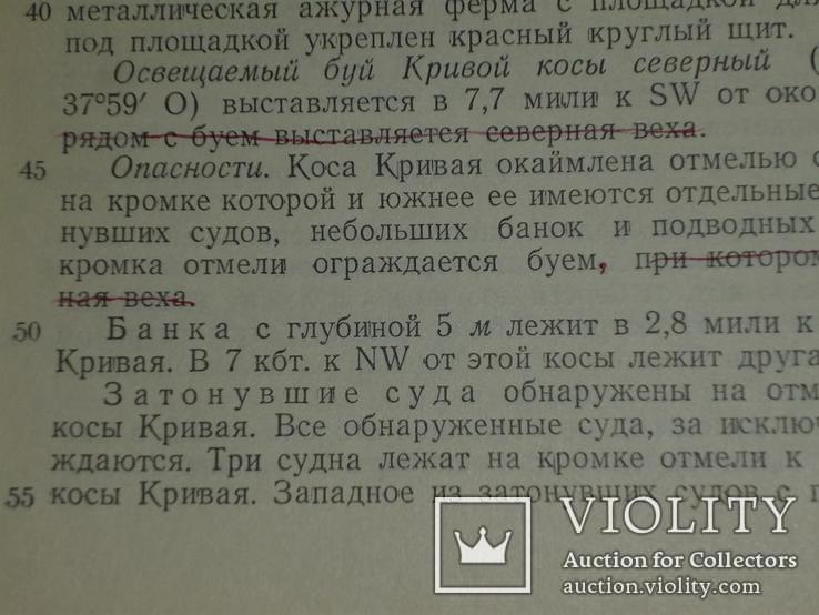 Лоция Азовского моря 1954г. С минного тральщика., фото №5