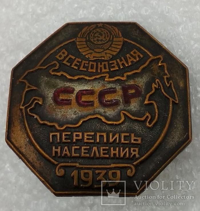 Перепись населения 1939, 1959, 1970, 1979, 1989 гг., фото №4