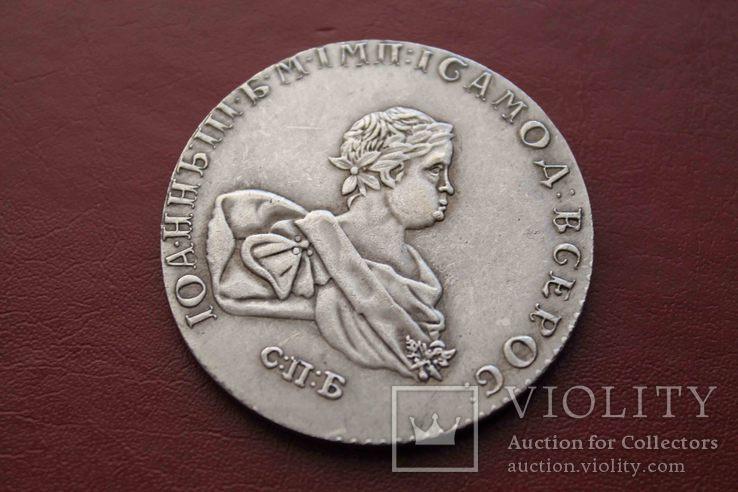 1 рубль Иоанна Антоновича, 1741г. (копия), фото №3