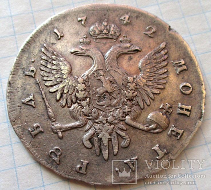 Рубль 1742 года СПБ (Конрос- R1)
