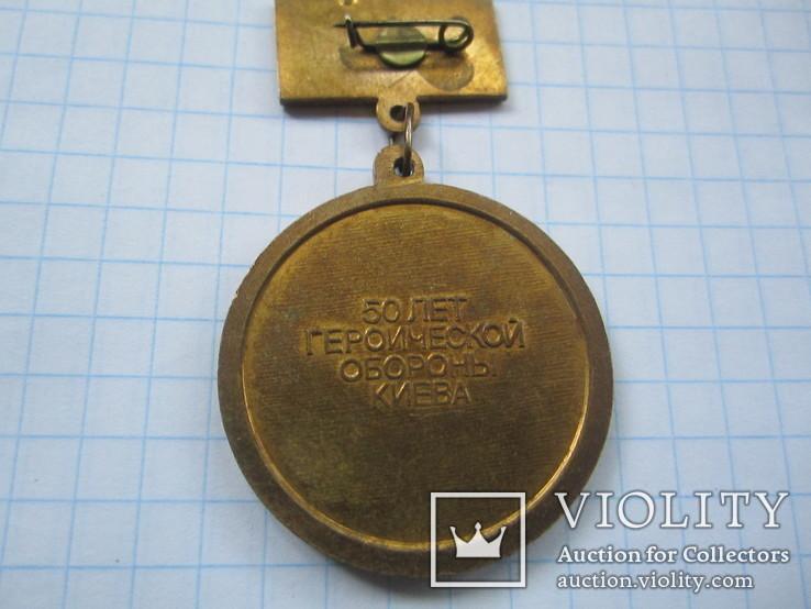 Оборона Киева 50 лет(2)., фото №4