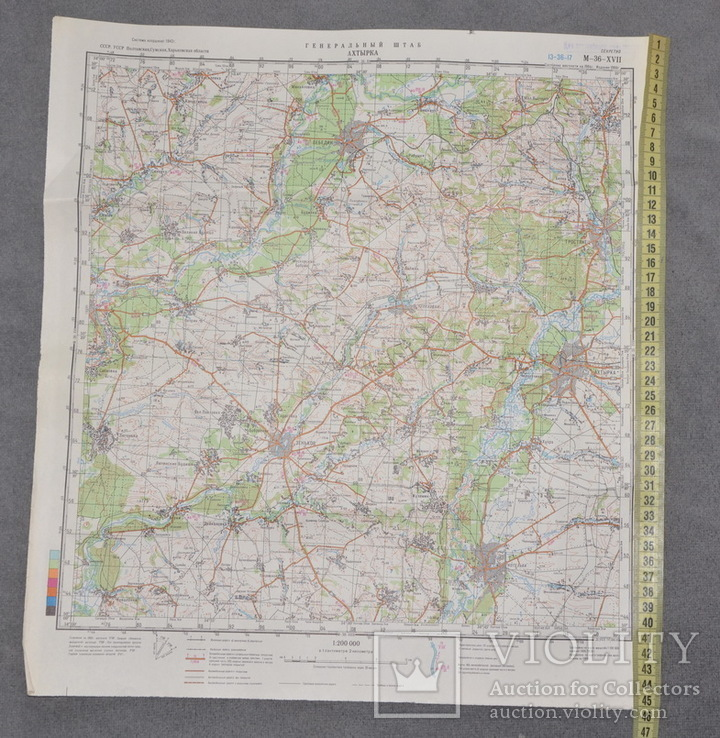 Карта Генштаб Ахтырка М-36-XII, фото №2