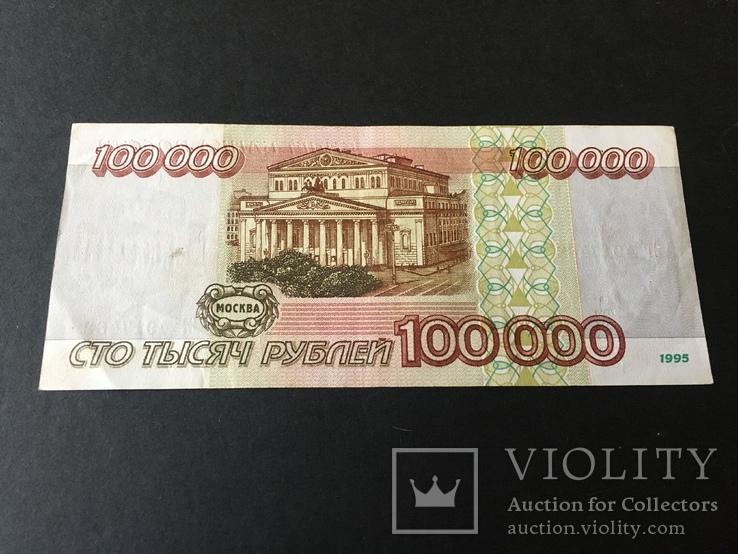 Сто тысяч рублей 1995 года БГ4917482, фото №3