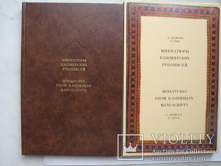 """""""Миниатюры кашмирских рукописей"""" А.Адамова,Т.Грек, 1976 год (футляр), фото №2"""