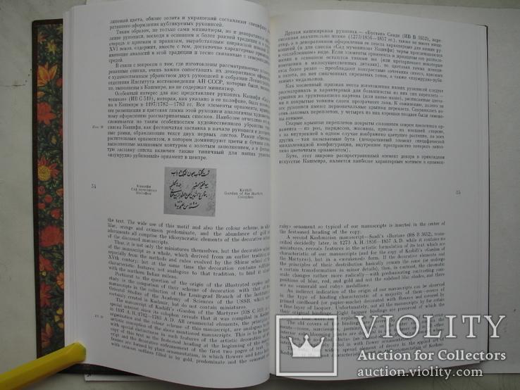 """""""Миниатюры кашмирских рукописей"""" А.Адамова,Т.Грек, 1976 год (футляр), фото №5"""
