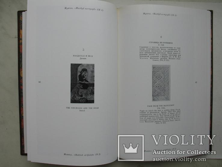 """""""Миниатюры кашмирских рукописей"""" А.Адамова,Т.Грек, 1976 год (футляр), фото №6"""