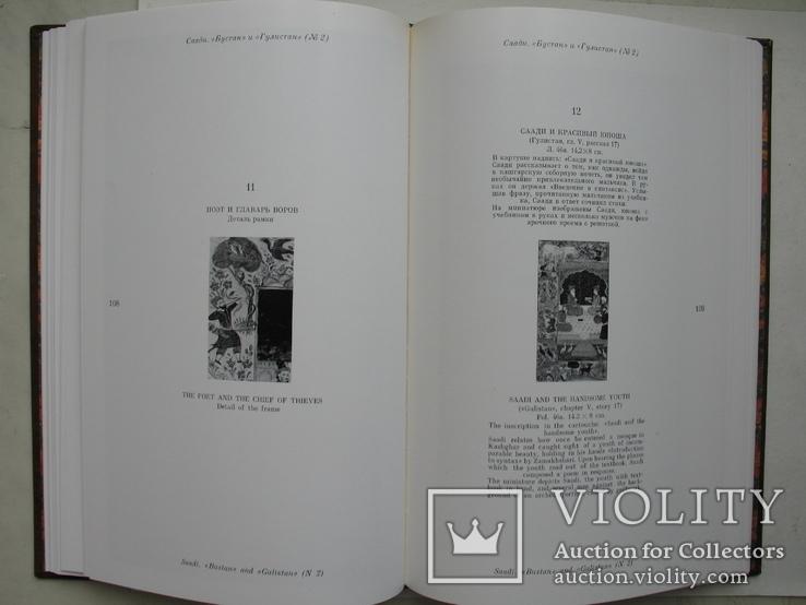 """""""Миниатюры кашмирских рукописей"""" А.Адамова,Т.Грек, 1976 год (футляр), фото №8"""