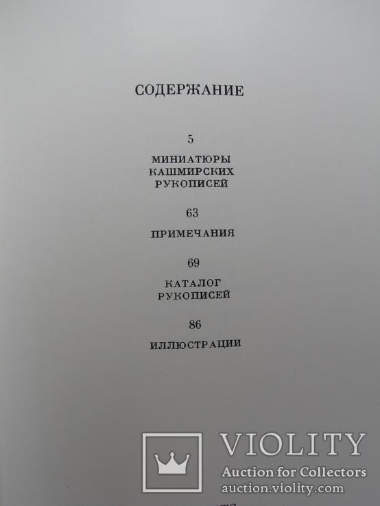 """""""Миниатюры кашмирских рукописей"""" А.Адамова,Т.Грек, 1976 год (футляр), фото №12"""
