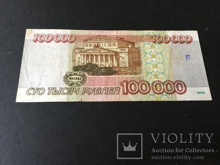 Сто тысяч рублей 1995 года АН3983938, фото №3