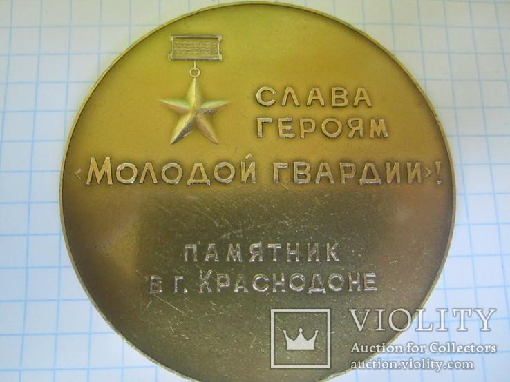 Слава героям Молодой Гвардии г.Краснодон., фото №3