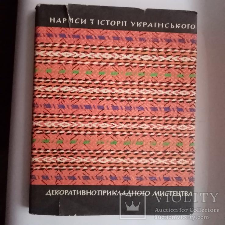 Нариси з історії укр. декоративно-прикладного мистецтва, фото №2