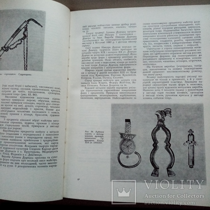 Нариси з історії укр. декоративно-прикладного мистецтва, фото №8