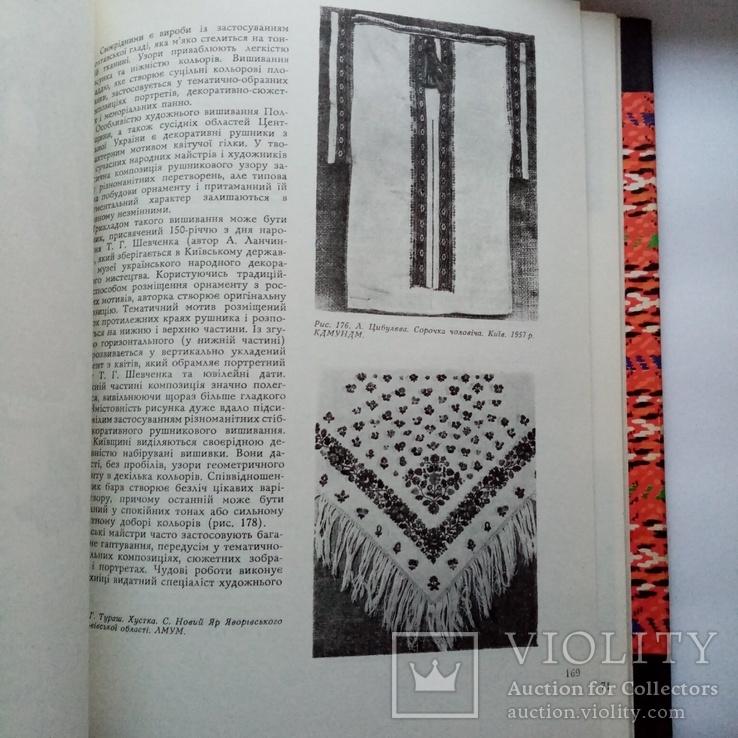Нариси з історії укр. декоративно-прикладного мистецтва, фото №11