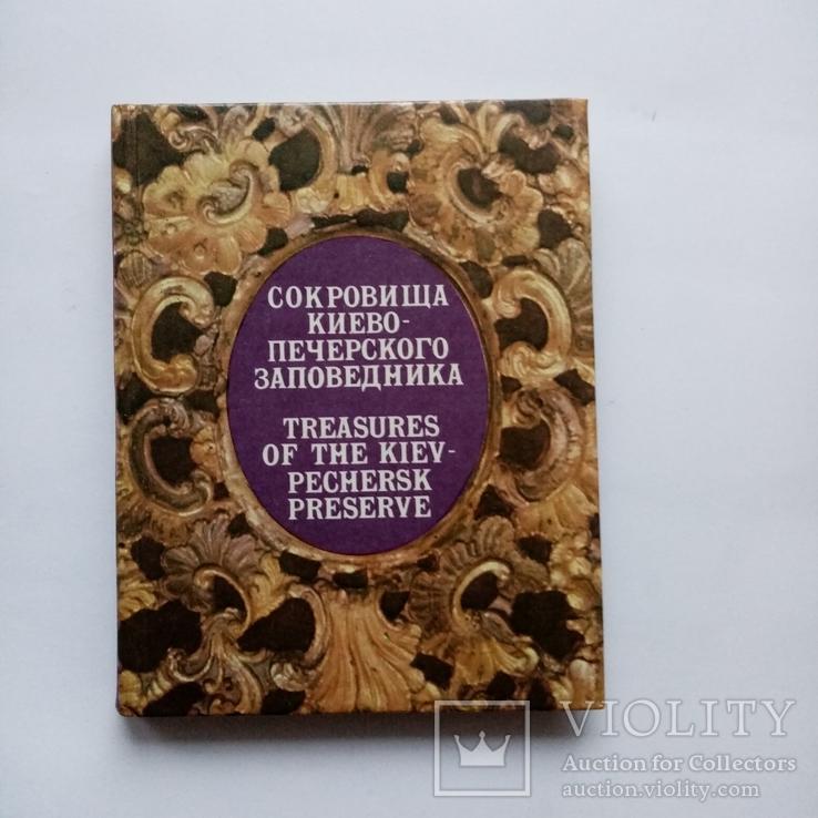 Скарби Києво - Печерського заповіднику, фото №3