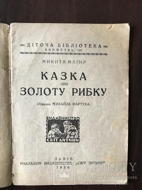 1934 Казка про золоту рибку, фото №3