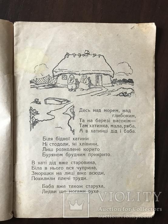 1934 Казка про золоту рибку, фото №4