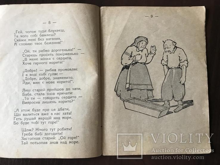 1934 Казка про золоту рибку, фото №7