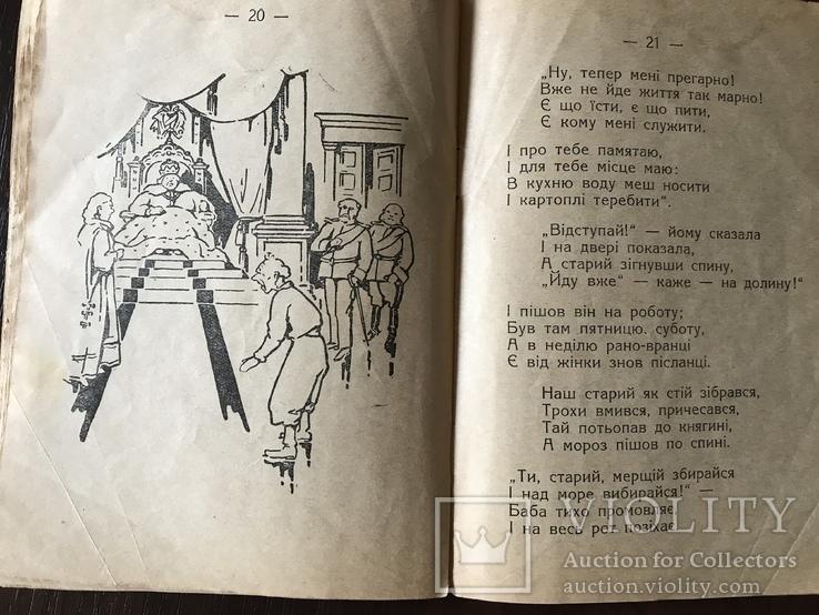 1934 Казка про золоту рибку, фото №9