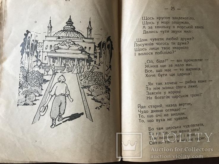 1934 Казка про золоту рибку, фото №10