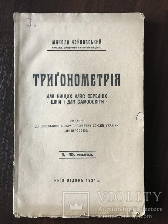 1921 Украинский учебник по Тригонометрии