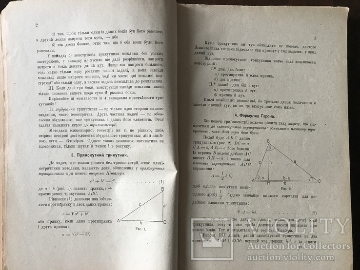 1921 Украинский учебник по Тригонометрии, фото №4