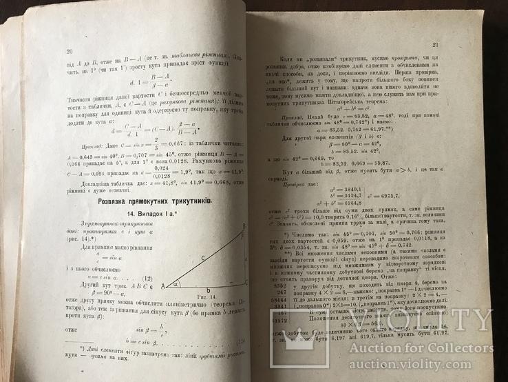 1921 Украинский учебник по Тригонометрии, фото №5