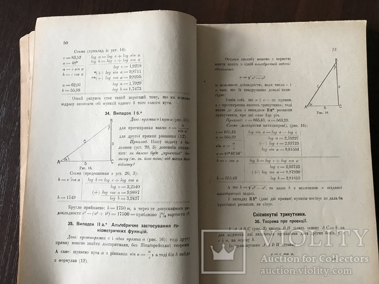 1921 Украинский учебник по Тригонометрии, фото №7