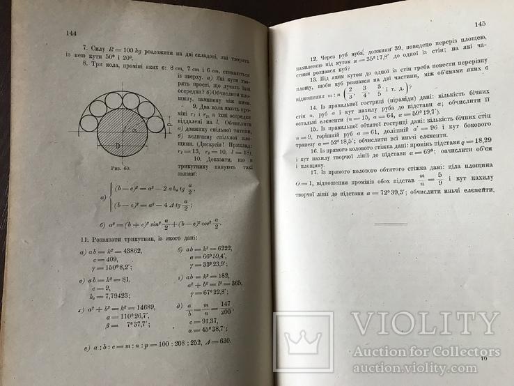 1921 Украинский учебник по Тригонометрии, фото №11