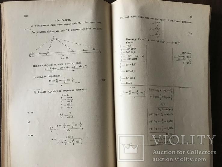 1921 Украинский учебник по Тригонометрии, фото №12