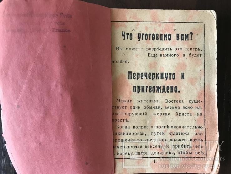 Путеводитель Путешественника от смерти к жизни Китай до 1930хх годов, фото №3