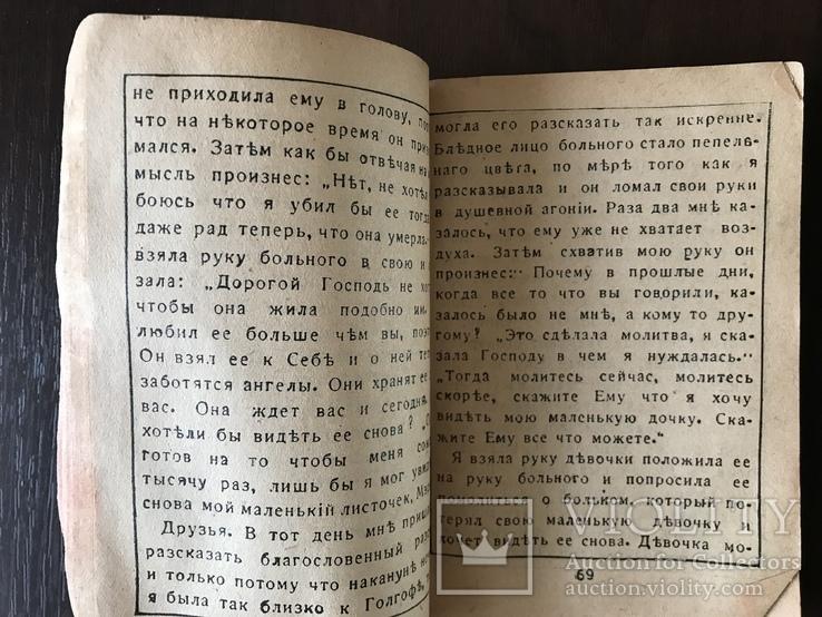 Путеводитель Путешественника от смерти к жизни Китай до 1930хх годов, фото №6
