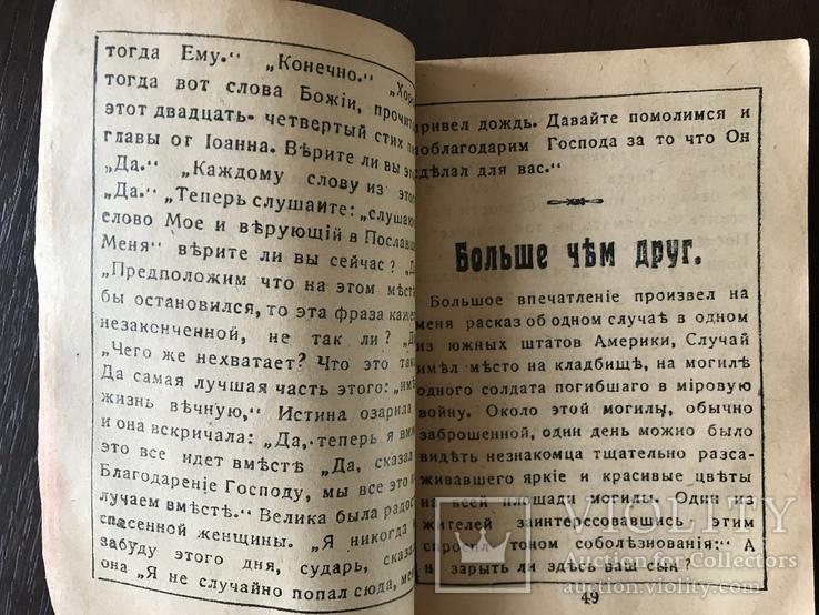 Путеводитель Путешественника от смерти к жизни Китай до 1930хх годов, фото №7
