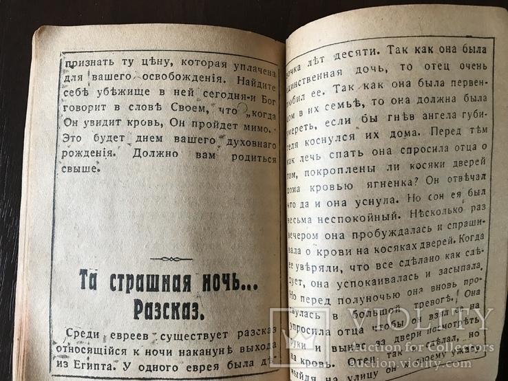 Путеводитель Путешественника от смерти к жизни Китай до 1930хх годов, фото №10