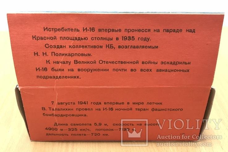 Самолеты СССР И-16 и И-153, фото №4