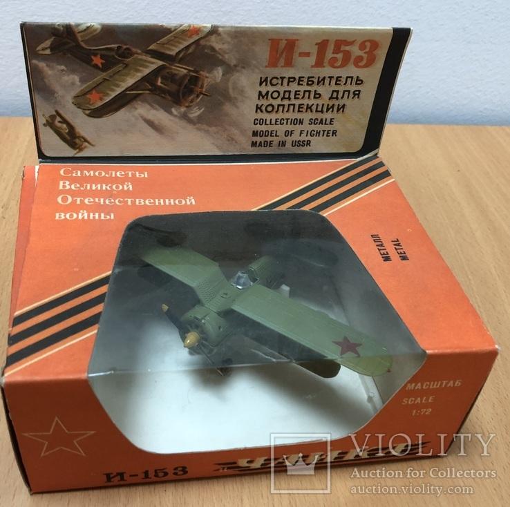 Самолеты СССР И-16 и И-153, фото №5